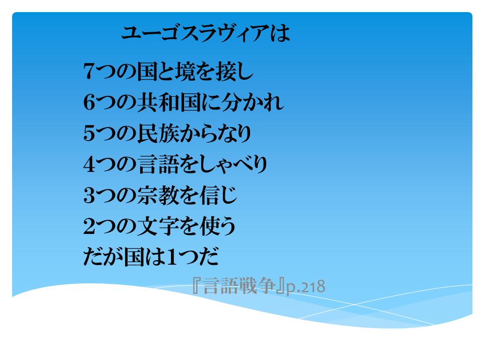 かつてのユーゴのように異民族、言語等での経験がない日本