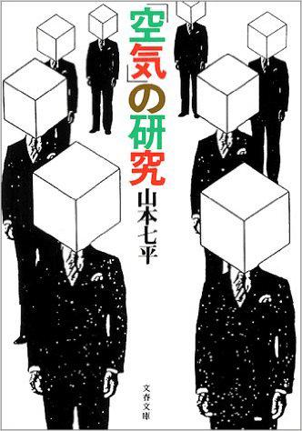 論理に勝るのは空気?知っておくべき日本の特殊性