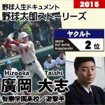 週刊野球太郎 プロ野球#1 記事画像#18