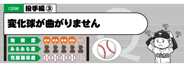 《実践野球!弱点克服マニュアル》投手編�B 変化球が曲がりません