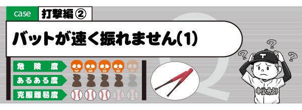 《実践野球!弱点克服マニュアル》打撃編�A バットが速く振れません(1)