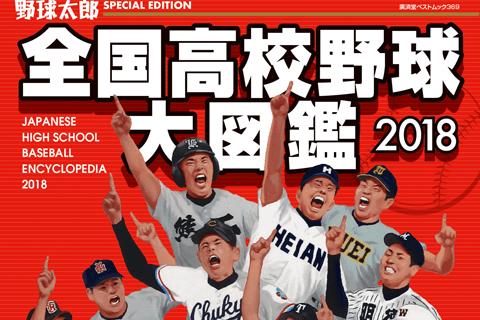 最強ランキング1位はあの高校……。なぜ、野球太郎はこの時期に『全国高校野球大図鑑』を?