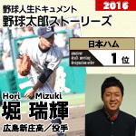 週刊野球太郎 人気記事ランキング#1 記事画像#25