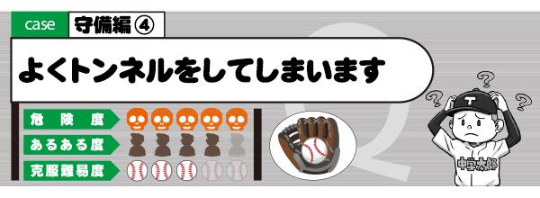 《実践野球!弱点克服マニュアル》守備編�C よくトンネルしてしまいます