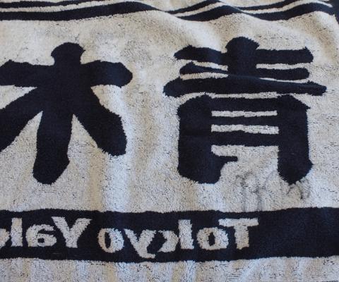 使い込んだ青木のタオルの裏地には渡米前の青木のサインが。風合いが歴史を感じさせる
