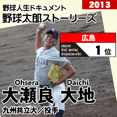 《野球太郎ストーリーズ》広島2013年ドラフト1位、大瀬良大地。スカウトの執念の左手に引き当てられた豪腕(2)