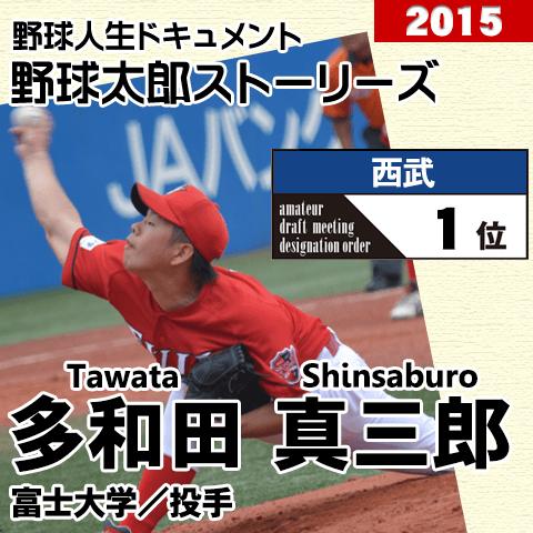 《野球太郎ストーリーズ》西武2015年ドラフト1位、多和田真三郎。北東北大学リーグで13連勝の152キロ右腕