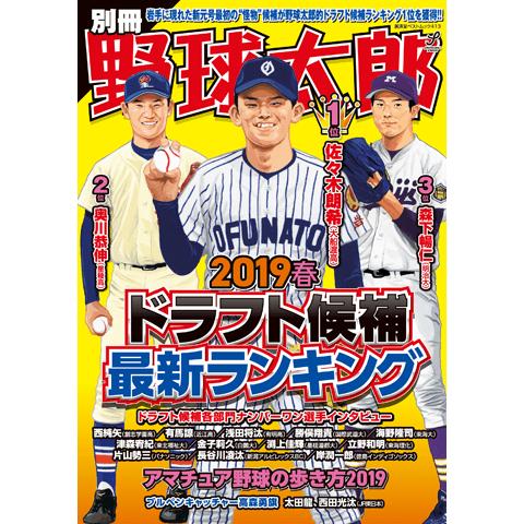 今年もドラフト候補をランキング化!『別冊野球太郎 2019春 ドラフト候補最新ランキング』が発売