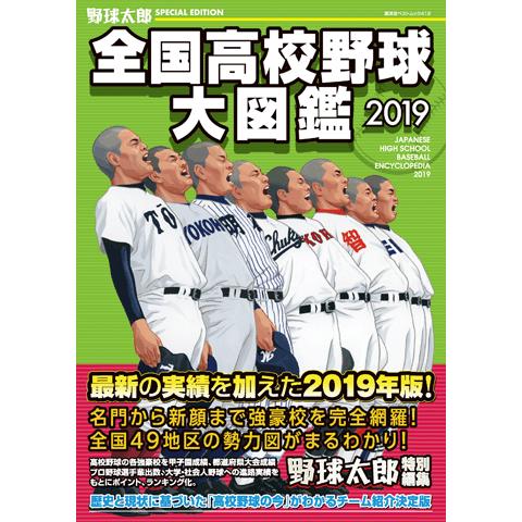 大好評につき『野球太郎 SPECIAL EDETION 全国高校野球大図鑑』の最新版が発売!