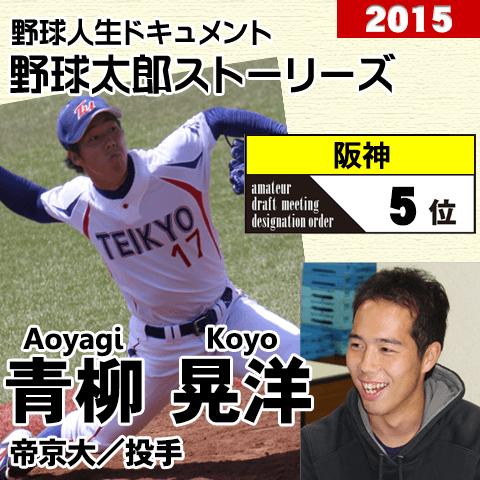 《野球太郎ストーリーズ》阪神2015年ドラフト5位、青柳晃洋。変則サイドスローから144キロを放つ右腕