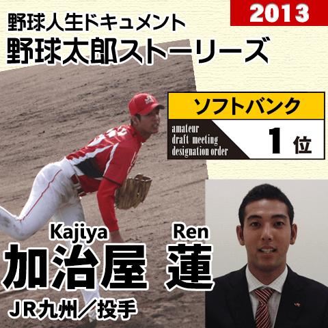 《野球太郎ストーリーズ》ソフトバンク2013年ドラフト1位、加治屋蓮。未知なる可能性を感じさせる夢の超特急右腕(2)