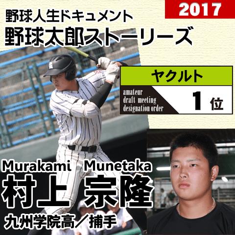 《野球太郎ストーリーズ》ヤクルト2017年ドラフト1位、村上宗隆。肥後のベーブ・ルースは打って走れる大型捕手