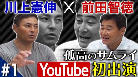 スペシャルインタビュー 復活のカットボール! 中日レジェンド・川上憲伸のYouTube奮闘記