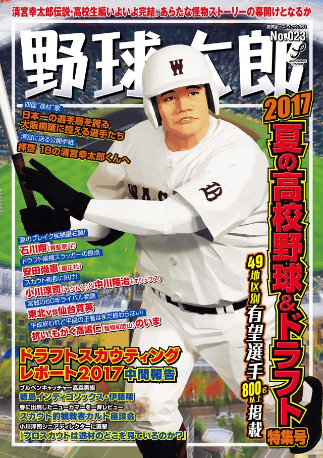 野球太郎No.023 2017夏の高校野球&ドラフト特集号