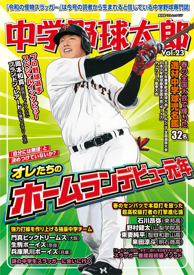 『中学野球太郎Vol.23 オレたちのホームランデビュー元年』発売中!