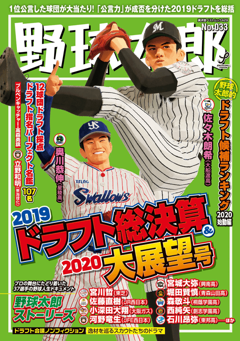 『野球太郎No.033 2019ドラフト総決算&2020大展望号』表紙